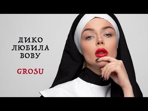 Смотреть клип Алина Гросу - Дико Любила Вову