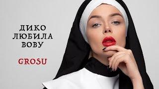 "Download GROSU. Трилогия ""Дико Любила Вову"" Mp3 and Videos"