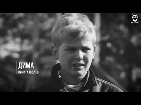 ✵Память✵ (Дети 90-х,Клип 2019)