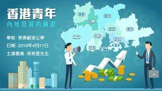Publication Date: 2019-07-15 | Video Title: 【國家發展知多少】香港青年到內地發展的機會 - 吳亮星先生