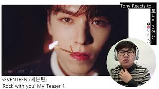SEVENTEEN (세븐틴) - 'Rock With You' MV Teaser 1 Reaction 뮤직비디오…