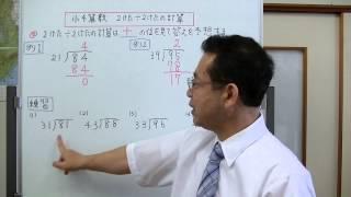 2ケタ÷2けたの計算の基本的なものについて説明しました。 学年別の学習...