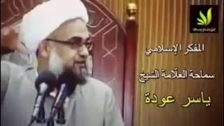 زبدة علاقه علي واله مع الخلفاء الثلاثه . الشيخ ياسر عوده
