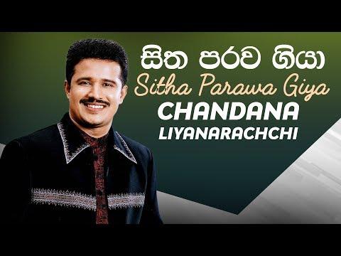 Sitha Parawa Giya | Chandana Liyanarachchi | Sinhala Music Song