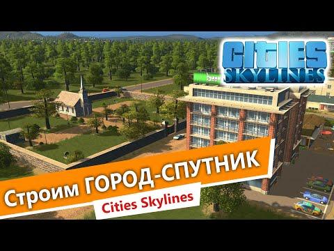Cities Skylines Прохождение / Город-Спутник в Сити Скайлайн / 9