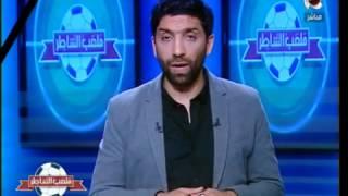 متصل زملكاوى يتصل على إسلام الشاطر : أنا مقهور ومصدوم ! | ملعب الشاطر