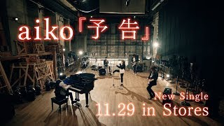 aiko 37th Single 『予告』2017.11.29 OUT!!! http://aiko.com/ http://...