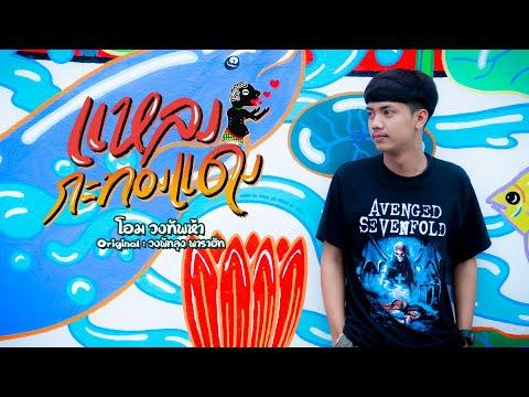 แหลงกะทองแดง - โอม วงทัพห้า [Cover] | Original : วงพัทลุง พาราฮัท