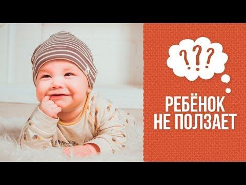 Почему ребёнок не ползает