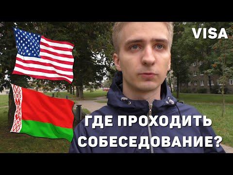 Виза в США в Беларуси. Где проходить собеседование
