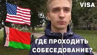 видео Безвизовые страны для белорусов в 2017 году: список
