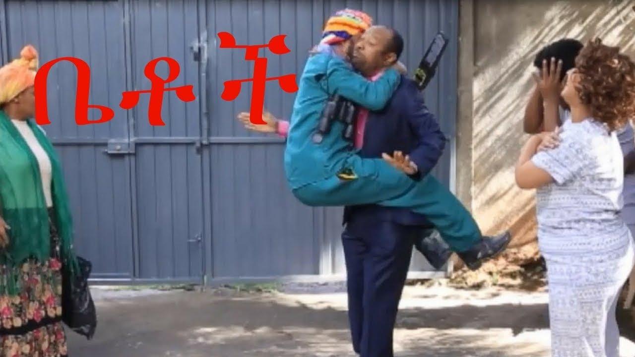 Betoch Part Amharic Ethiopian Series Drama By EBC Season Seven Break