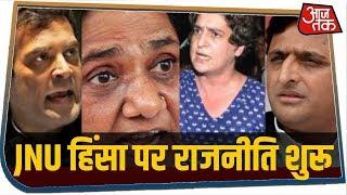 JNU हिंसा पर राजनीति का दौर, सभी एक-दूसरे पर लगा रहे हैं आरोप