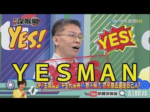 《新聞深喉嚨》精彩片段 沈富雄大罵蔡英文:2020年不該出來爭連任!