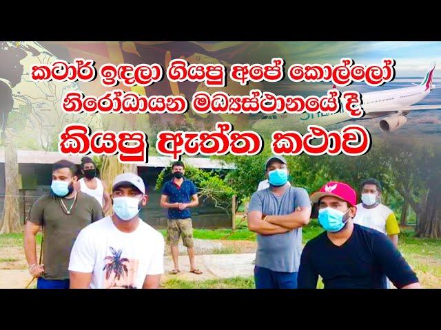 Reality at Quarantine centers in SriLanka - කටාර් අපේ කොල්ලො නිරෝධායන මද්යස්ථානයේදී කියපු ඇත්ත කතාව