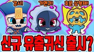 신비아파트 신규 유출귀신 출시?! / 수상한 의뢰 유출…