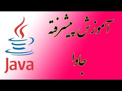 ۱۶-  درست کردن Exception برای خودمان در جاوا  Java