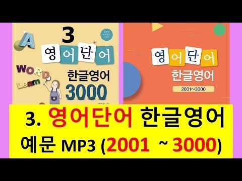 [잘 읽히는 영단어가 잘 외워진다] 영어단어 한글영어 3000 예문 원어민 음성 mp3 (2001-3000)