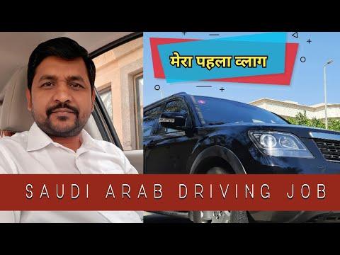 Driver job Saudi मेरी सऊदी अरब में ड्राइवर की नौकरी