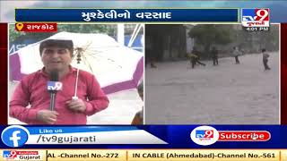 Parts of Rajkot received heavy rain showers | Tv9GujaratiNews
