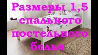 видео Размеры постельного белья