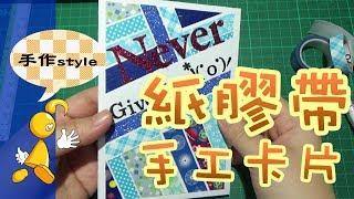 【棋樂玩文具】紙膠帶手作卡片-拼貼hen簡單