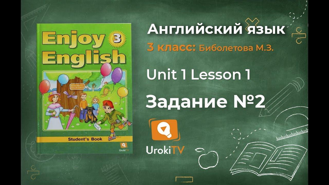 Lesson 1 готовые домашние задания 3 класс биболетова