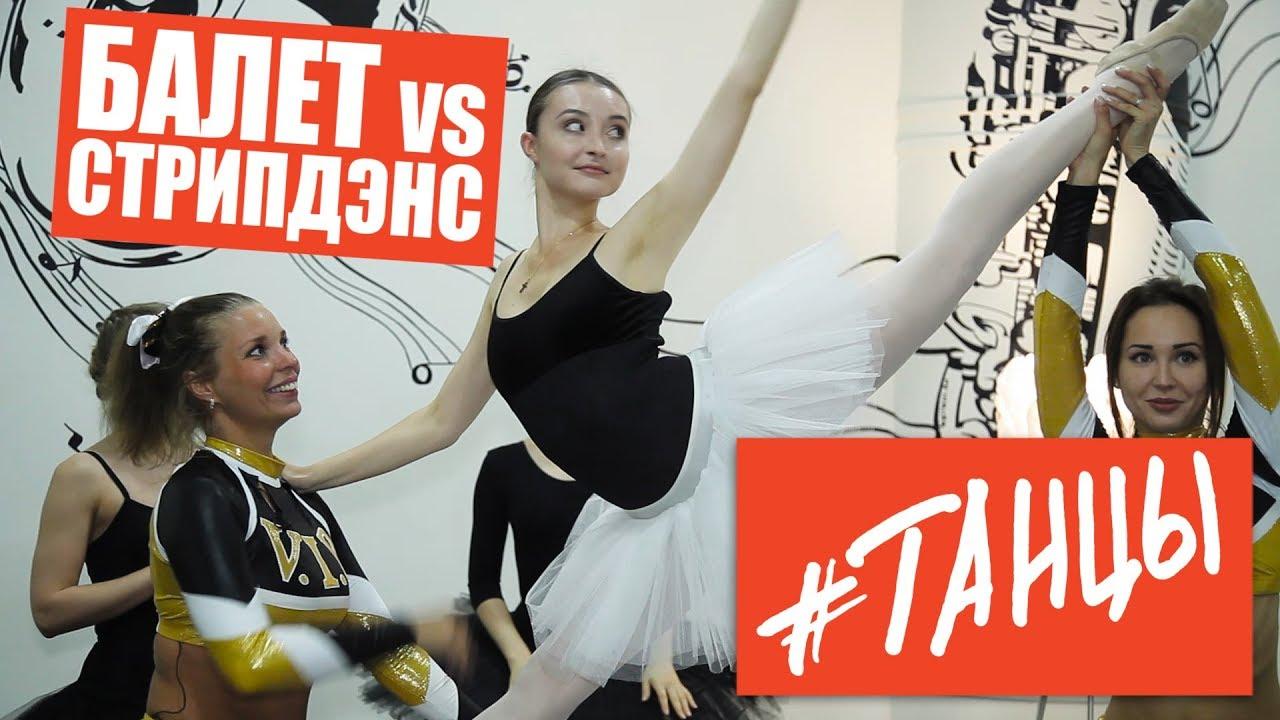 Балет против Стрипдэнс! Баттл! Самый лучший и универсальный танцор – кто он?