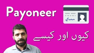 Why you PROBABLY need a Payoneer account , and how to set it up (Urdu/Hindi)