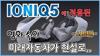#아이오닉5 EV 영화 속의 미래자동차가 현실로..(시…