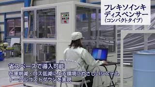 東洋インキ「フレキソインキ自動調色システム」