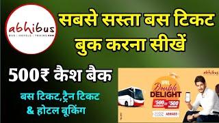 How to book bus ticket using Abhi bus app | Abhi bus app se bus ticket kaise book kare screenshot 2