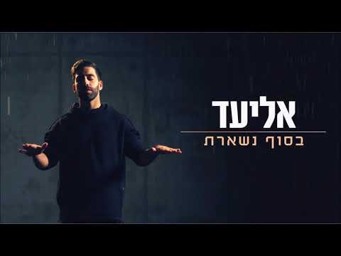 אליעד - בסוף נשארת | Eliad - You Stayed