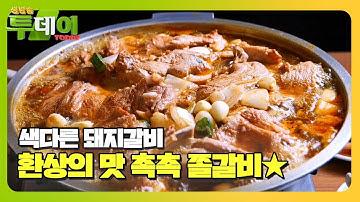 '끓여야 제맛!' 촉촉 쫄갈비, 깊은 맛의 끝판왕★ㅣ생방송 투데이(Live Today)ㅣSBS Story