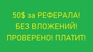 Как за Месяц Заработать 50 Долларов. Пригласите Людей в FinTradeCenter и Получите 50 США Каждого Подтвержденного Нового Члена