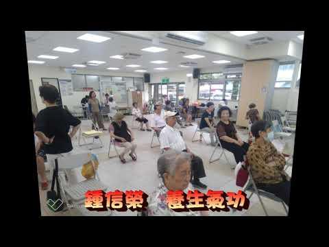 108/06/12 養生氣功&體適能運動
