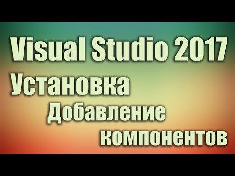 Установка Visual Studio 2017 добавить компоненты, дополнения. Уроки программирования для начинающих.