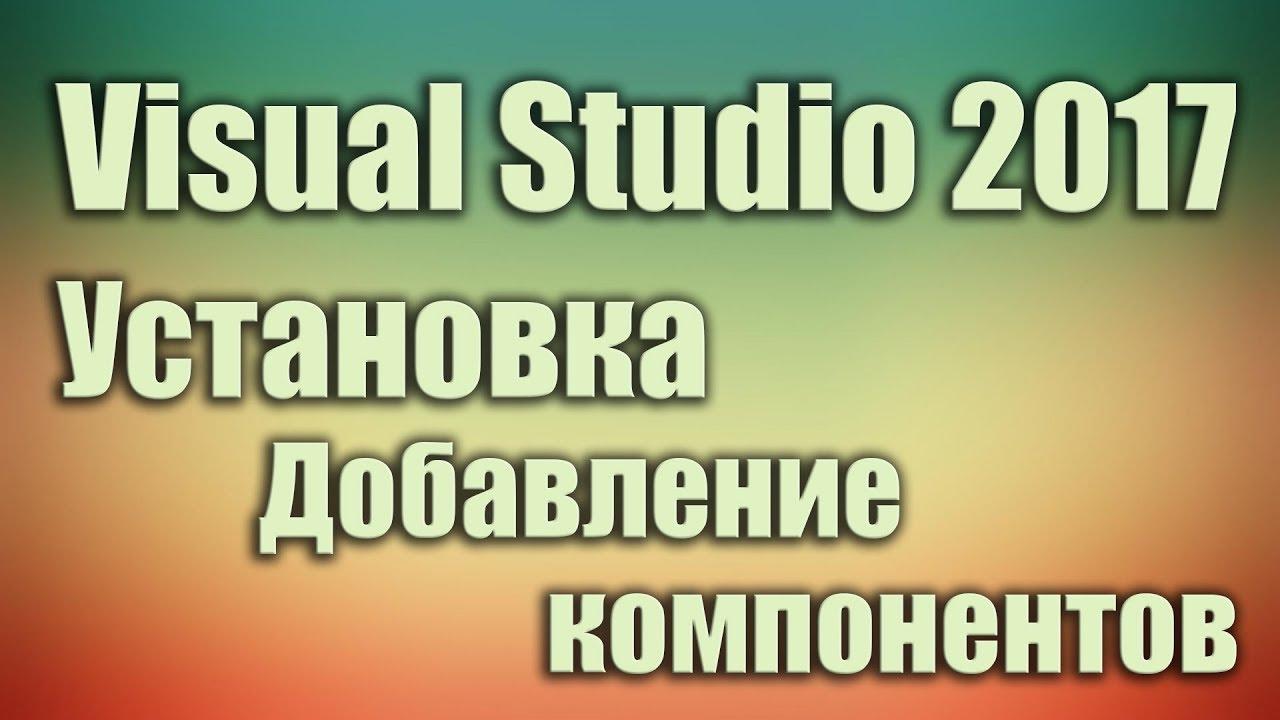 Установка visual studio 2017 добавить компоненты, дополнения  Уроки  программирования для начинающих