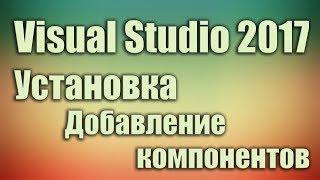 Установка visual studio 2017 додати компоненти, доповнення. Уроки програмування для початківців.