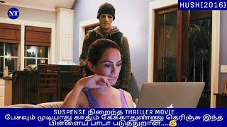 Hush(2016) |movie explained in Tamil |movie Tamil review |movie story |தமிழ் |NARRATOR TAMILAN