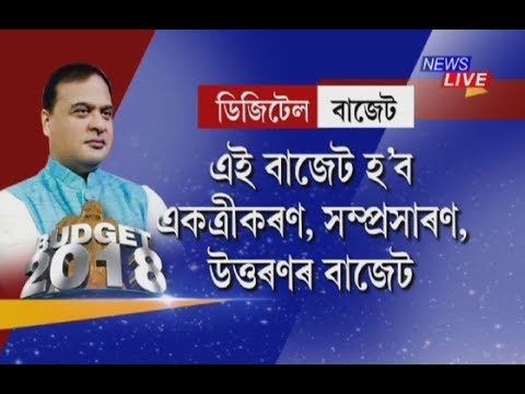 Assam Finance Minister Himanta Biswa Sarma to present budget on Monday