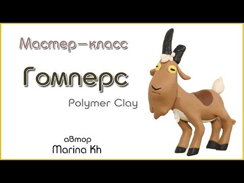 Козел из Гравити Фолз / Gravity Falls polymer clay tutorial - Gompers