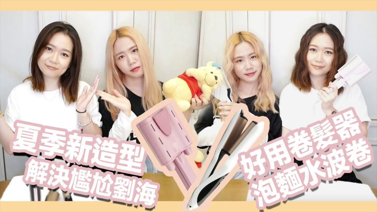*Girls Talk* 好物推介  夏季解決尷尬劉海既卷髮器 - YouTube