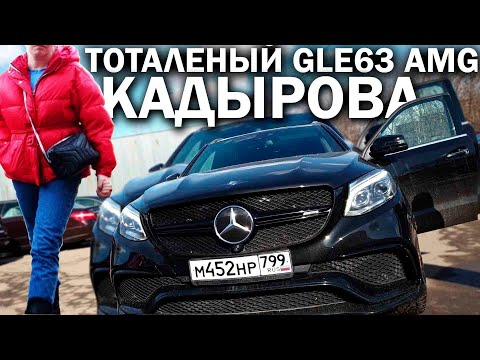 GLE AMG 63s - КАДЫРОВ, ТОТАЛ и Mercedes Certified