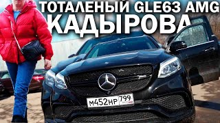 GLE AMG 63s - КАДЫРОВ, ТОТАЛ и Mercedes Certified