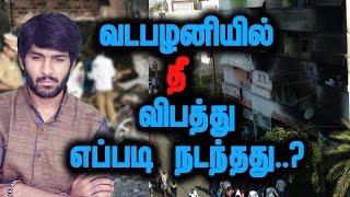 vadapalani fire accident 2 க ழந த கள உட பட 4 ப ர பல   க ரணம ய ர த ர ய ம   latest news
