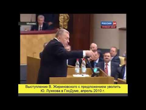 Смотреть фото Как увольняли Лужкова новости россия москва
