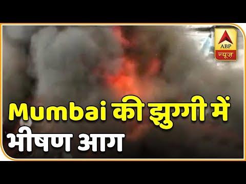 Mumbai: Level-3 Fire Breaks Out In A Slum At Lalmati,Bandra | ABP News