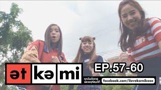 [Clip] AT KAMI | Episode 57-60 | Angie-May-Mind รวมตัว Cover. 3 เพลงฮิตจากกามิฯ!