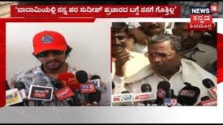 CM Siddaramaiah Says He Doesn't Know About Sudeep's Campaigning In Badami